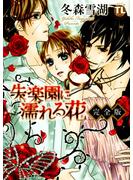 失楽園に濡れる花 【完全版】(1)(恋愛宣言 )