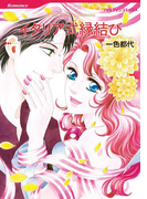 イタリア式縁結び(ハーレクインコミックス)