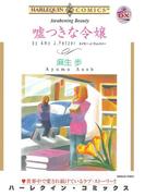 嘘つきな令嬢(ハーレクインコミックス)