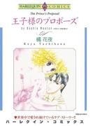 王子様のプロポーズ(ハーレクインコミックス)