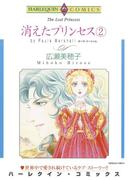 消えたプリンセス 2巻(ハーレクインコミックス)