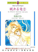 眠れる竜 2巻(ハーレクインコミックス)