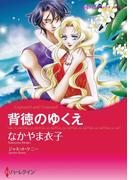 背徳のゆくえ(ハーレクインコミックス)