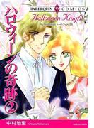 ハロウィーンの奇跡 2巻(ハーレクインコミックス)