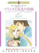 プリンスと虹色の指輪(ハーレクインコミックス)