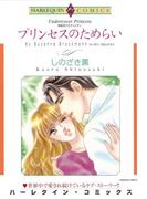 プリンセスのためらい(ハーレクインコミックス)