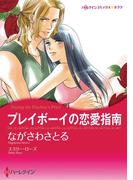 プレイボーイの恋愛指南(ハーレクインコミックス)