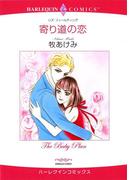 寄り道の恋(ハーレクインコミックス)
