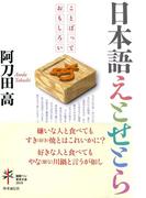 日本語えとせとら―ことばっておもしろい