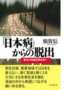 「日本病」からの脱出―景気の呪縛を解き放て