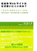 """自治体Webサイトはなぜ使いにくいのか?""""ユニバーサルメニュー""""による電子自治体・電子政府の新しい情報発信"""