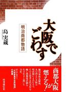 大阪でごわす―明治商都物語