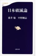 日本破滅論 (文春新書)(文春新書)