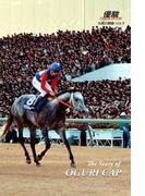 名馬の蹄跡Vol.3 The Story of Oguri Cap オグリキャップ物語 芦毛の怪物―熱狂と奇跡を呼ぶ馬