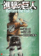 進撃の巨人 Before the fall3(講談社ラノベ文庫)