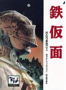 鉄仮面(痛快 世界の冒険文学)