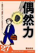 偶然力 ~金持ちは「偶然」からしか生まれない!~(カドカワ・ミニッツブック)