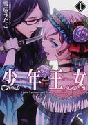 少年王女(シルフコミックス) 5巻セット(シルフコミックス)