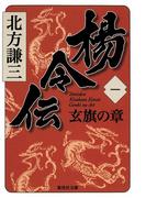 楊令伝 一 玄旗の章(集英社文庫)