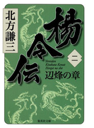 楊令伝 二 辺烽の章(集英社文庫)