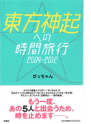 東方神起への時間旅行2004-2012(SPA!BOOKS)