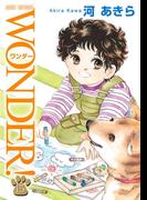 WONDER! 15(ジュールコミックス)
