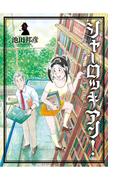 シャーロッキアン! 3(アクションコミックス)