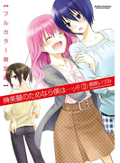 榊美麗のためなら僕は…ッ!! フルカラー限定版3(アクションコミックス)