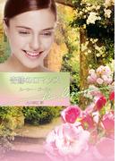 奇跡のロマンス(ハーレクイン文庫)