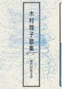木村雅子歌集 (現代短歌文庫)