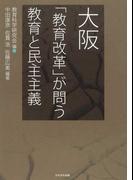 大阪「教育改革」が問う教育と民主主義