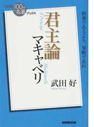 君主論 マキャベリ 慎重であるより、果断であれ (NHK「100分de名著」ブックス)