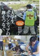 大学生、ボランティアの襷をつなぐ もうひとつの駅伝物語