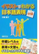 イラストでわかる日本語表現中級