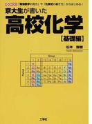 京大生が書いた高校化学 基礎編 「有効数字の見方」や「化学式の書き方」からはじめる! (I/O BOOKS)