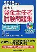 貸金主任者試験問題集 国家資格 2012年度