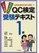 QC検定受験テキスト1級 (品質管理検定集中講座)