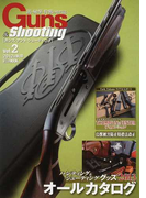 ガンズ・アンド・シューティング 銃・射撃・狩猟の専門誌 Vol.2(2012年秋号) (ホビージャパンMOOK)