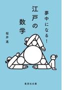 夢中になる!江戸の数学 (集英社文庫)(集英社文庫)