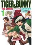 TIGER&BUNNY THE COMIC 1 (ヤングジャンプ・コミックス)