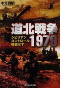 道北戦争1979 シビリアンコントロール機能せず (光人社NF文庫)(光人社NF文庫)