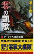 零の凱歌 書下ろし長編戦記シミュレーション 1 マーシャル沖の飛翔 (コスモノベルス)(コスモノベルス)