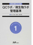 QCラボ/微生物ラボ管理基準 (WHO−GMPシリーズ)