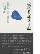 松尾あつゆき日記 原爆俳句、彷徨う魂の軌跡 (長崎新聞新書)