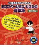 16分音符中心につくられたシンコペーション・リズムの攻略法 改訂新版 (CD Book)