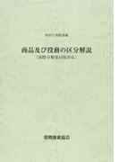 商品及び役務の区分解説 国際分類第10版対応 改訂第6版