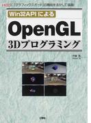 Win32APIによるOpenGL 3Dプログラミング 「グラフィックスボード」の機能を活かして描画! (I/O BOOKS)