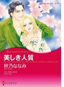 美しき人質(ハーレクインコミックス)