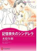 記憶喪失のシンデレラ(ハーレクインコミックス)