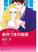 条件つきの結婚(ハーレクインコミックス)